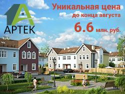 ЖК «АРТЕК» Скидки 300 000 руб. до 31 августа